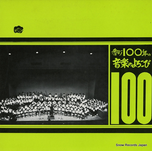 番町小学校 番町100年の音楽の喜び NAS305
