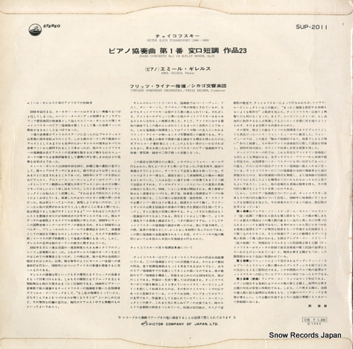 GILELS, EMIL tchaikovsky; piano concerto no.1 SUP-2011 - back cover