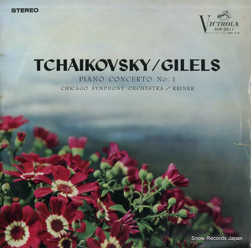 GILELS, EMIL tchaikovsky; piano concerto no.1 SUP-2011 - front cover