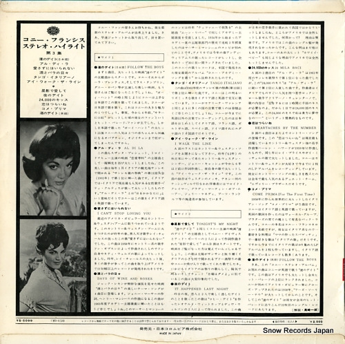 コニー・フランシス ステレオ・ハイライト第3集 YS-5099