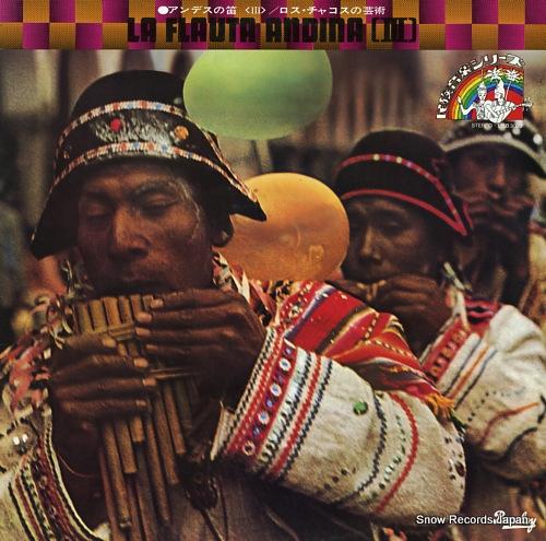 ロス・チャコス アンデスの笛3/ロス・チャコスの芸術 L15B3003