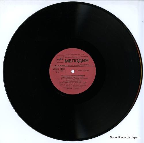 MATTHEW, ARCHIMANDRITE the holy easter C90-10439-42 - disc