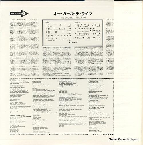 シャイ・ライツ オー・ガール MCA-5125