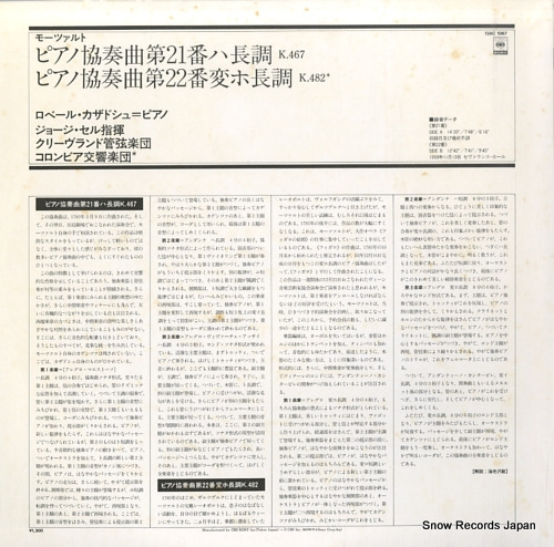 CASADESUS, ROBERT mozart; piano concerto no.21in c major k.467 13AC1067 - back cover