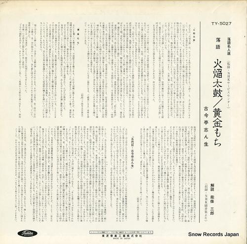 古今亭志ん生 落語名人選「火焔太鼓」、「黄金もち」 TY-5027