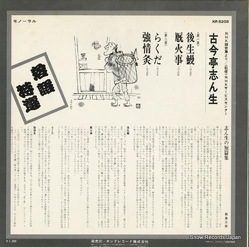 古今亭志ん生 落語特選 KR5205