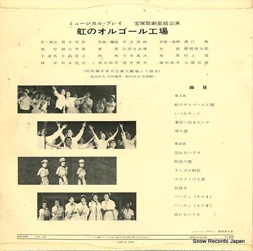 宝塚歌劇団星組 虹のオルゴール工場 ALS-5025