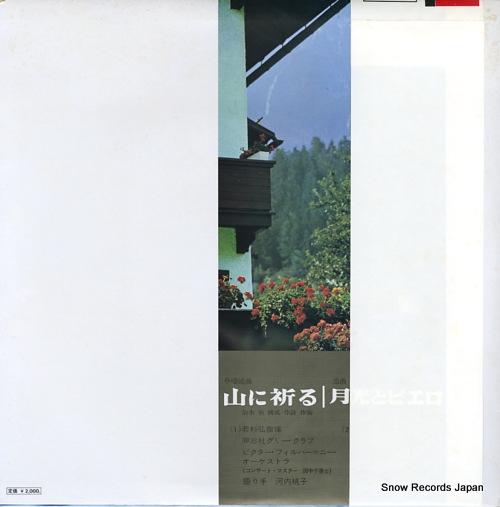 WAKASUGI, HIROSHI yama ni inoru SJX-1010 - back cover