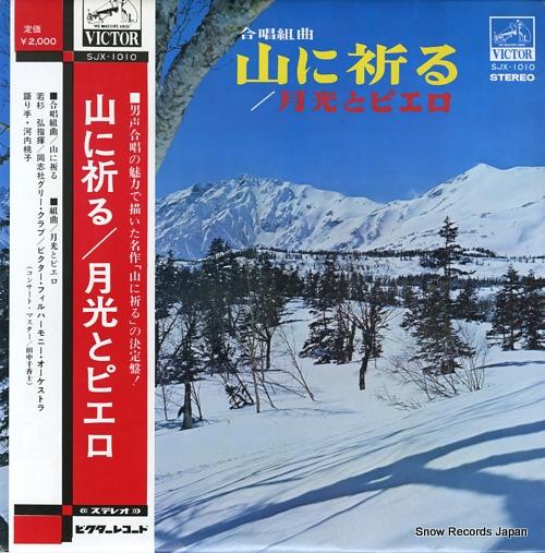 WAKASUGI, HIROSHI yama ni inoru SJX-1010 - front cover