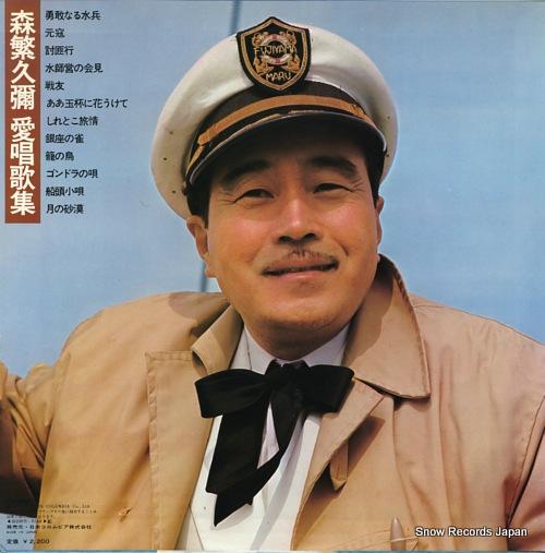 MORISHIGE, HISAYA aishoka shu ACE-7044 - back cover