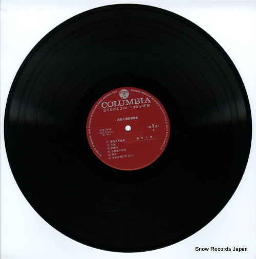MORISHIGE, HISAYA aishoka shu ACE-7044 - disc