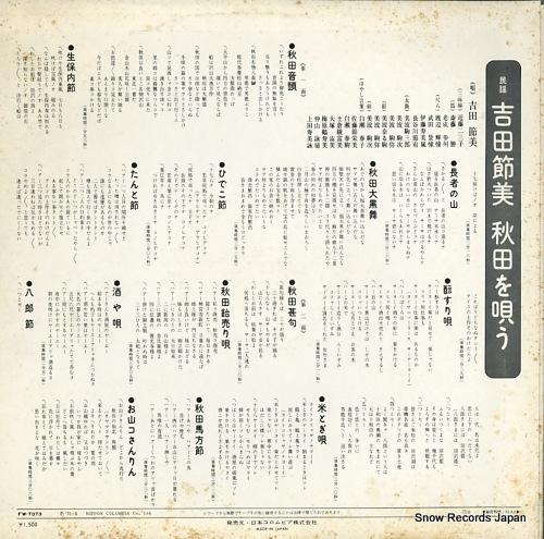 吉田節美 秋田を唄う FW-7073