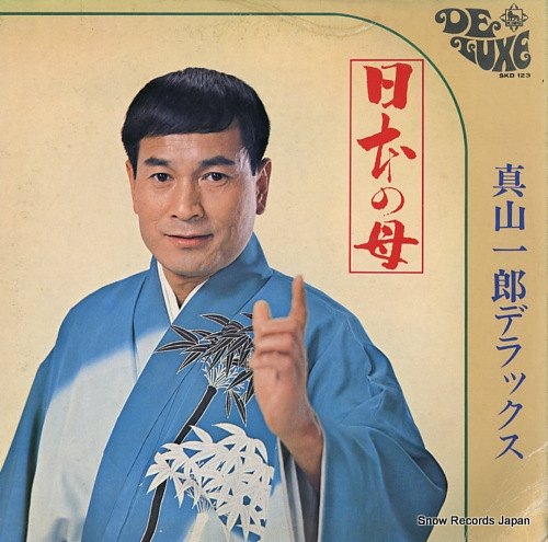 真山一郎 真山一郎デラックス/日本の母 SKD123