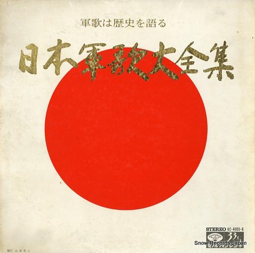 ミノルフォン吹奏楽団 軍歌は歴史を語る/日本軍歌大全集 KC-4005-6