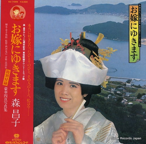 MORI, MASAKO oyome ni yukimasu KC-7089 - front cover