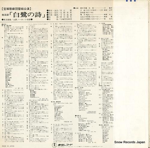 宝塚歌劇雪組 白鷺の詩 AX-8043