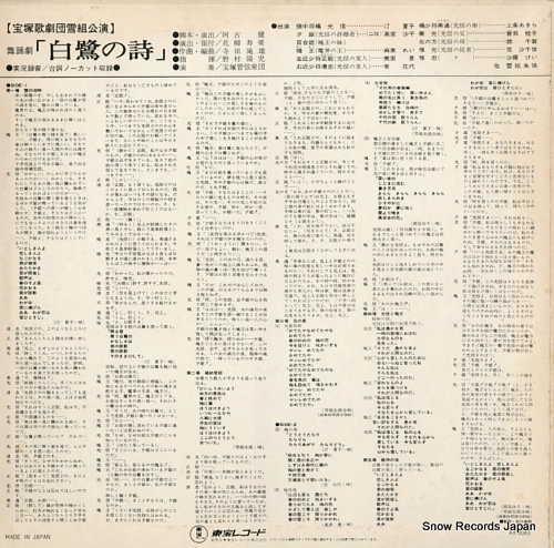 TAKARAZUKA KAGEKIDAN YUKI GUMI shirasagi no shi AX-8043 - back cover
