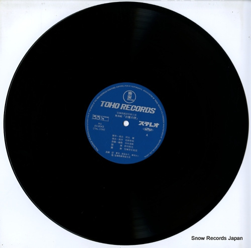 TAKARAZUKA KAGEKIDAN YUKI GUMI shirasagi no shi AX-8043 - disc