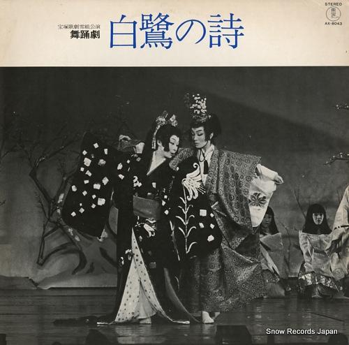 TAKARAZUKA KAGEKIDAN YUKI GUMI shirasagi no shi AX-8043 - front cover
