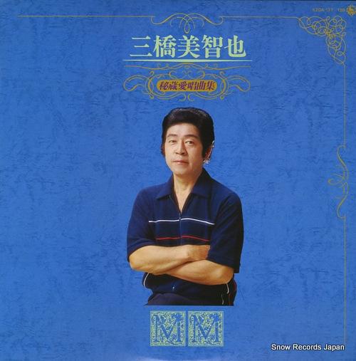 三橋美智也 秘蔵愛唱歌集 K20A-137-8