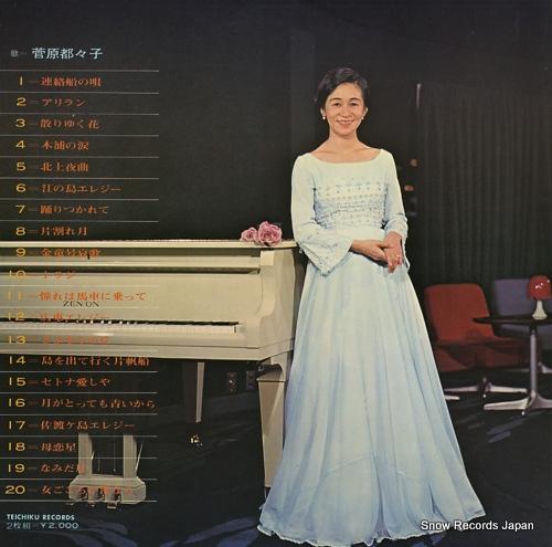 SUGAWARA, TSUZUKO best 20 deluxe BL-2019-20 - back cover