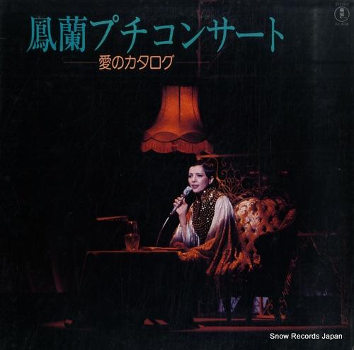 鳳蘭 鳳蘭プチコンサート/愛のカタログ AX-8138