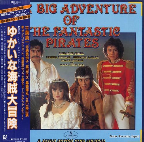 千葉真一 ゆかいな海賊大冒険 28.3H-68