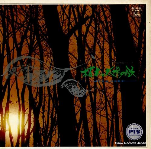 福永陽一郎 - 枯木と太陽の歌 - ...