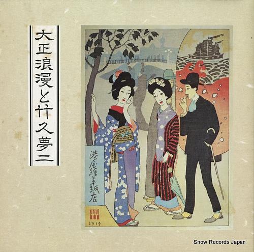 サウンドワークスアンサンブルオーケストラ 大正浪漫と竹久夢二 MN-3215