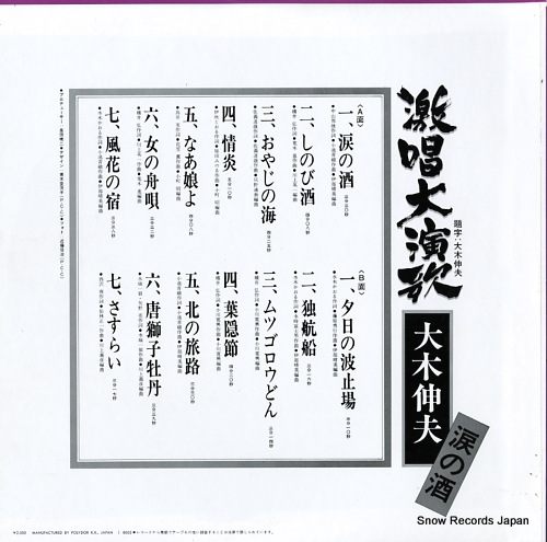 大木伸夫 激唱大演歌/涙の酒 MR3223