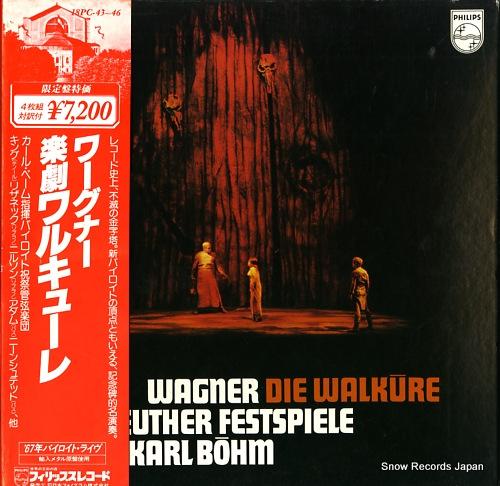 カール・ベーム ワーグナー:楽劇「ワルキューレ」 18PC-43-46