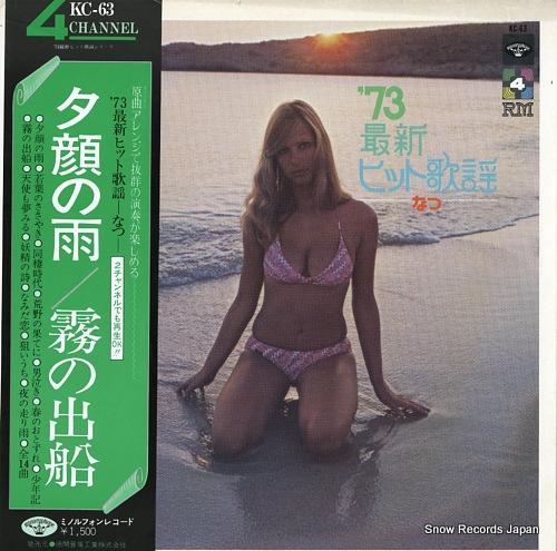 BLUE NIGHT ALL STARS - '73 saishin hit kayou -natsu- / yugao no ame, kiri no shussen - KC-63