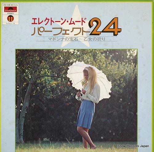 道志郎 エレクトーム・ムード・パーフェクト24/マドンナの宝石~乙女の祈り MR8513/4