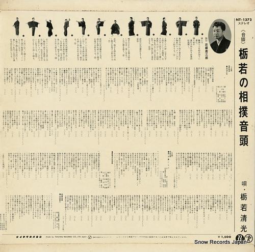 栃若清光 栃若の相撲音頭 NT-1372