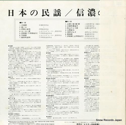 信州民謡友の会 日本の民謡/信農の旅 JRS-16