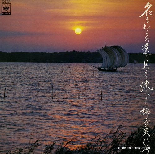 V/A 日本の抒情歌大全集 15AH696