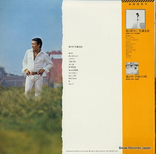 SATOH, MITSUMASA kaze no naka 25AH397 - back cover