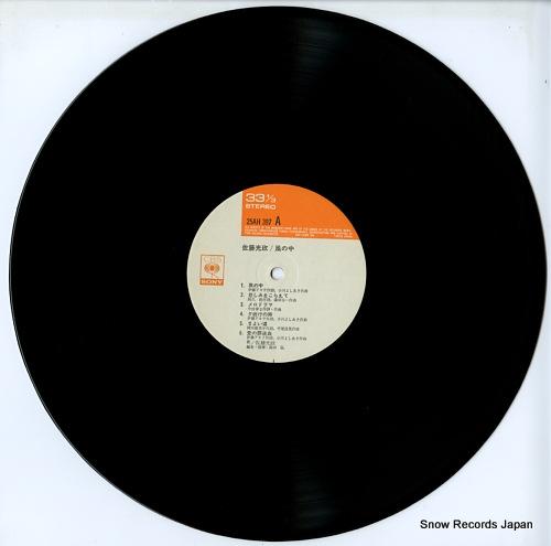SATOH, MITSUMASA kaze no naka 25AH397 - disc