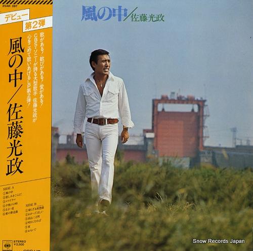 SATOH, MITSUMASA kaze no naka 25AH397 - front cover