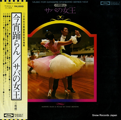 OKUDA, MUNEHIRO, AND BLUESKY DANCE ORCHESTRA koyoi odoran / saba no jouou TP-60102-3 - front cover