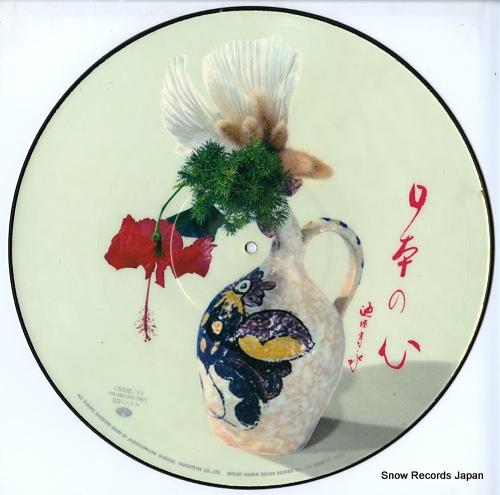 V/A 日本の心 PR8001-2