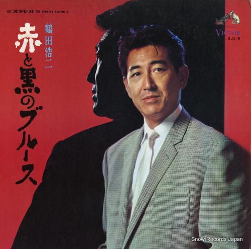 鶴田浩二 赤と黒のブルース SJX-5