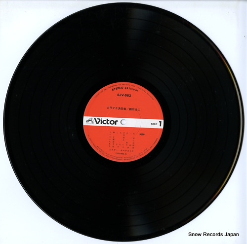 ビクター・オーケストラ カラオケ決定盤 SJV-962