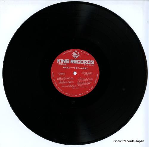 V/A 決定盤軽音楽でつづる懐メロ名曲選 KRS7146-8