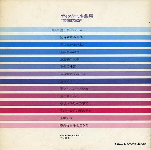 ディック・ミネ ディック・ミネ全集/若き日の歌声 SL-19
