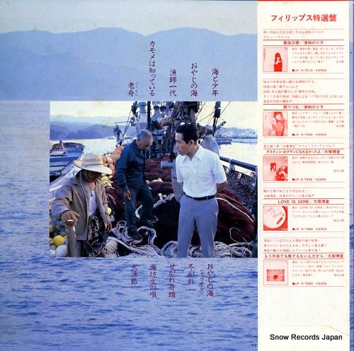 村木賢吉 おやじの海 S-7087
