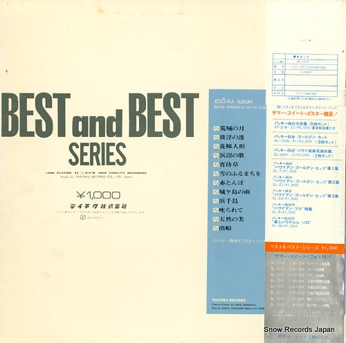 SHIRAKATA, BUCKIE, AND ALOHA HAWAIIANS best and best cool sound / jojo-ka album BL-1015 - back cover