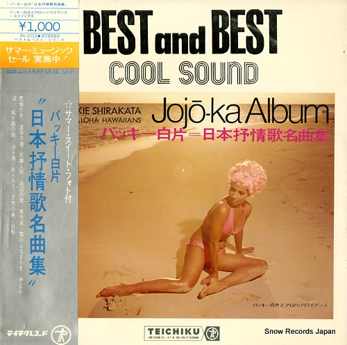 SHIRAKATA, BUCKIE, AND ALOHA HAWAIIANS best and best cool sound / jojo-ka album BL-1015 - front cover