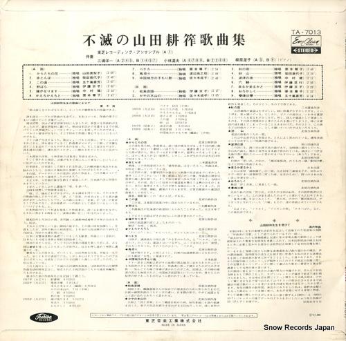 V/A fumetsu no yamada kosaku kakyoku shu TA-7013 - back cover
