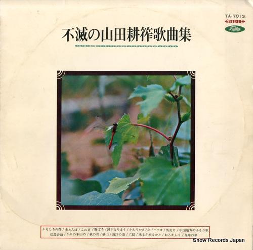 V/A fumetsu no yamada kosaku kakyoku shu TA-7013 - front cover
